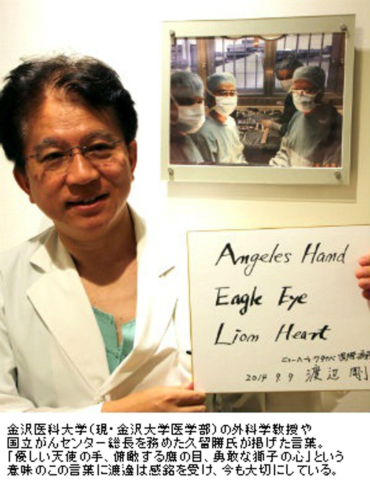 座右の銘は「Angel's Hand, Eagle Eye, Lion Heart」